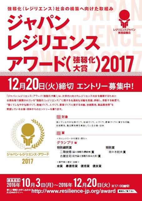 award2017