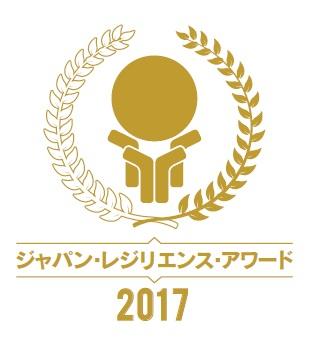 award_rogo2017