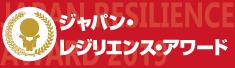 ジャパン・レジリエンス・アワード2017
