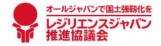 レジリエンスジャパン推進協議会