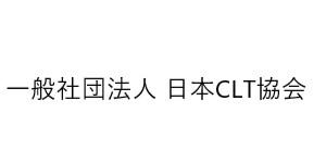 一般社団法人<br>日本CLT協会