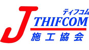 ティフコム施工協会