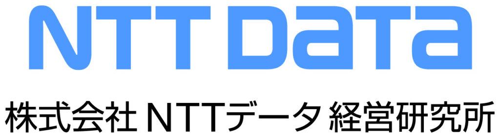 株式会社<br>NTTデータ経営研究所