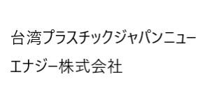 台湾プラスチックジャパン<br>ニューエナジー株式会社