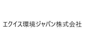 エクイス環境ジャパン<br>株式会社