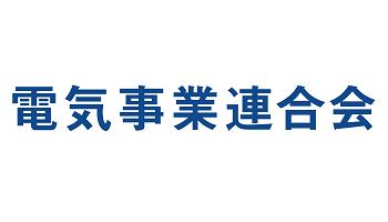 電気事業連合会