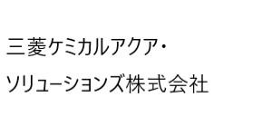 三菱ケミカルアクア・<br>ソリューションズ株式会社