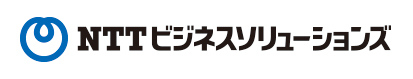 NTTビジネスソリューションズ株式会社