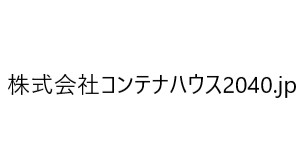 株式会社コンテナハウス2040.jp
