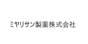 ミヤリサン製薬株式会社